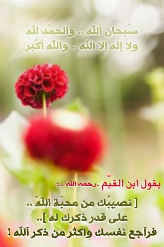 #الحب #الله #العشق #الأمل #
