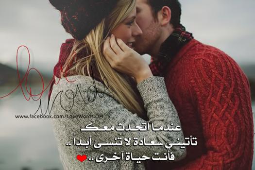 كلمات حب رومانسية جميلة , صور مكتوب عليها كلام حب وعتاب 2016 2015_1410143608_121.