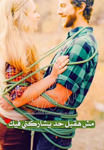 كلمات حب رومانسية جميلة , صور مكتوب عليها كلام حب وعتاب 2016