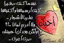 كلمات حب رومانسية جميلة , صور مكتوب عليها كلام حب وعتاب 2016 2015_1410143610_951.