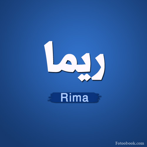 ���� ��� ���� �� ����� ������� , ��� ��� �� ��� ����� , Rima meaning and name origin 2015_1411348674_776.