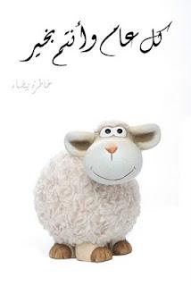 ��� ���� ��� ������ ������� 2014 sheep eid adha