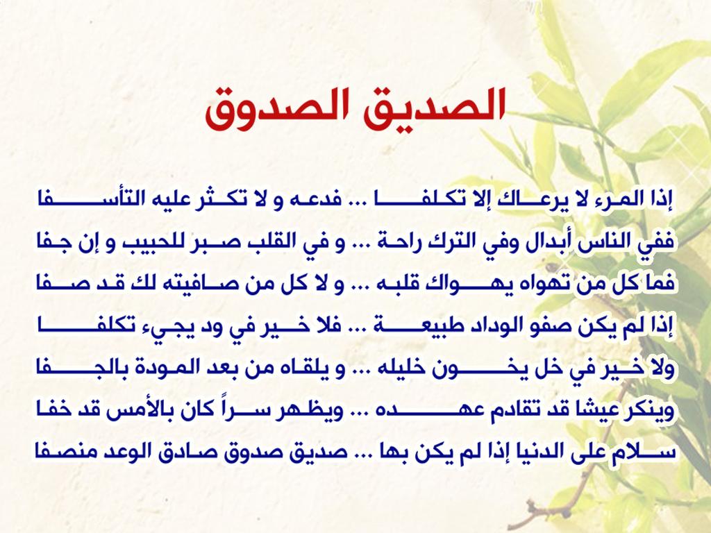 Image result for شعر عن الصدیق