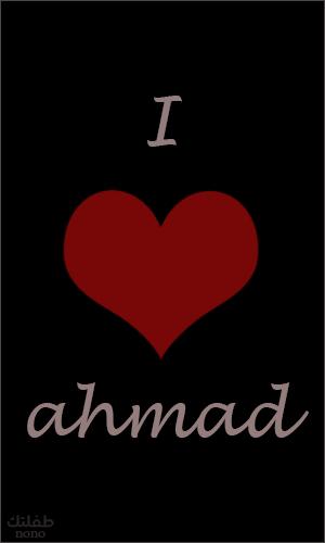 صور اسم احمد عربي و انجليزي مزخرف , معنى اسم احمد وشعر وغلاف ورمزيات 2016