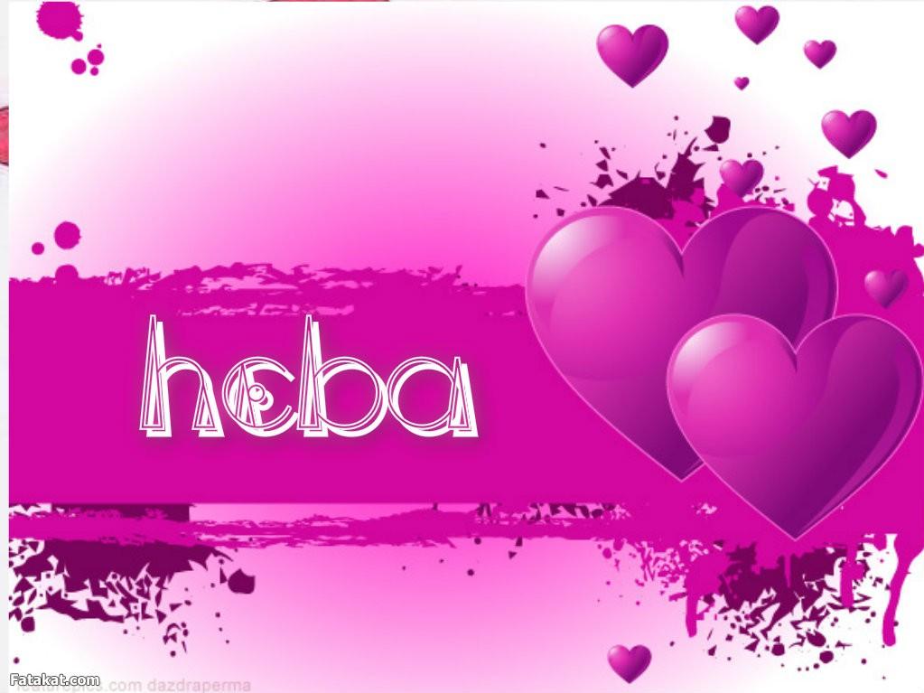 صور اسم هبة عربي و انجليزي مزخرف , معنى اسم هبة وشعر وغلاف ورمزيات 2016 2015_1415555580_181.