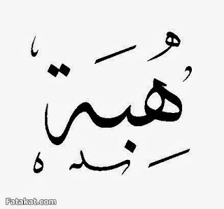 صور اسم هبة عربي و انجليزي مزخرف , معنى اسم هبة وشعر وغلاف ورمزيات 2016 2015_1415555583_742.