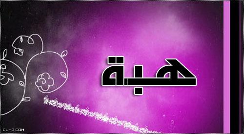 صور اسم هبة عربي و انجليزي مزخرف , معنى اسم هبة وشعر وغلاف ورمزيات 2016