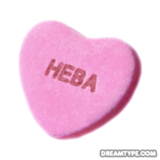 صور اسم هبة عربي و انجليزي مزخرف , معنى اسم هبة وشعر وغلاف ورمزيات 2016 2015_1415555588_582.