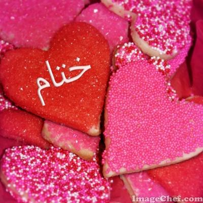 صور اسم ختام عربي و انجليزي مزخرف , معنى اسم ختام وشعر وغلاف ورمزيات 2016