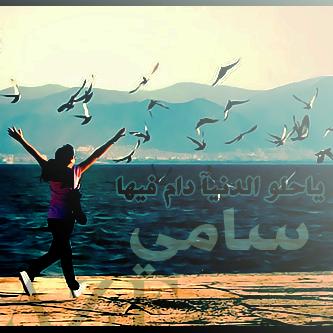 صور اسم سامى عربي و انجليزي مزخرف , معنى اسم سامى وشعر وغلاف ورمزيات 2016