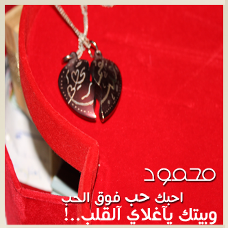صور اسم محمود عربي و انجليزي مزخرف , معنى اسم محمود وشعر وغلاف ورمزيات 2016