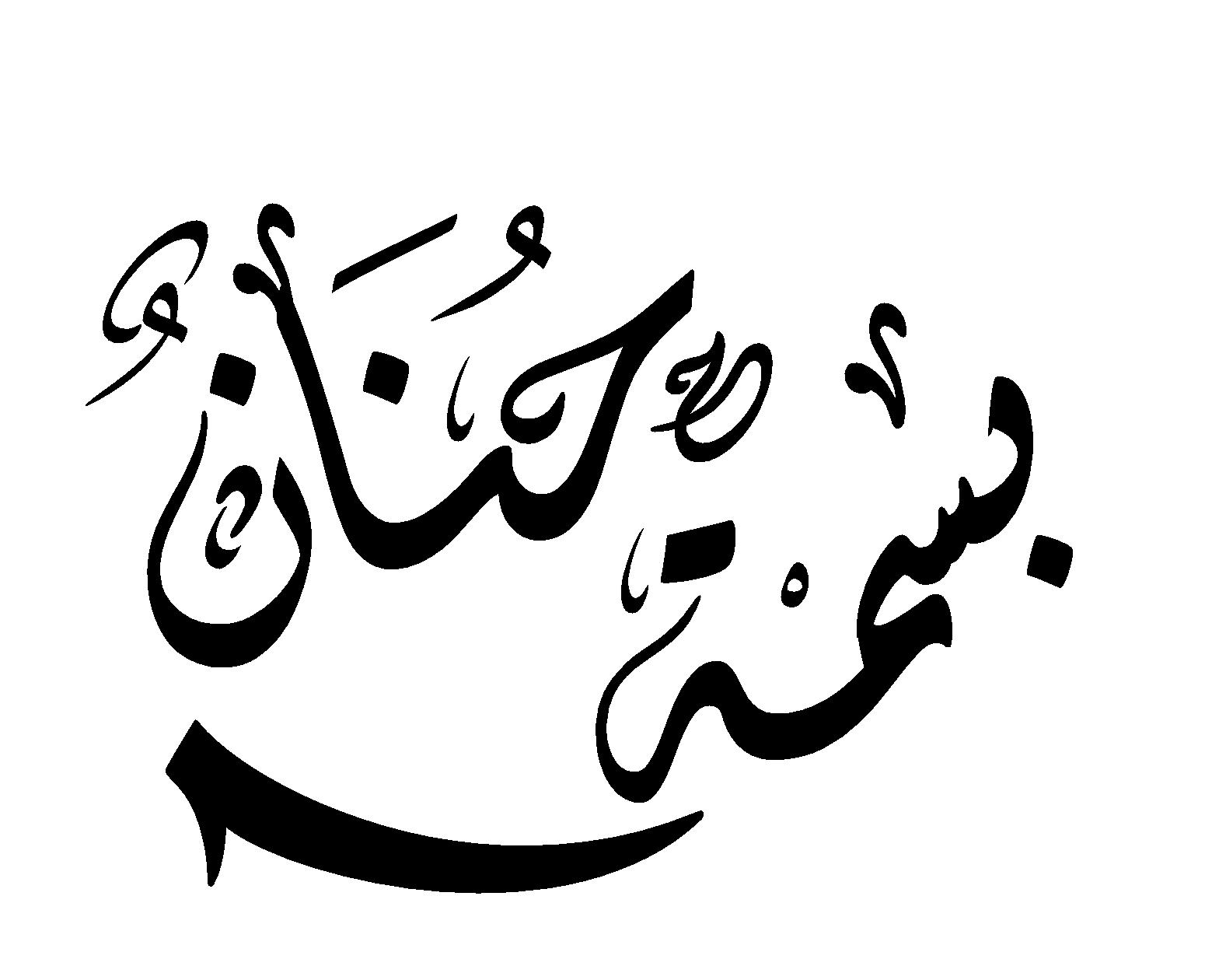 اسم حنان صور اسم حنان عربي و انجليزي مزخرف , معنى اسم حنان وشعر ...