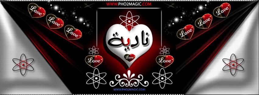 صور اسم نادية عربي و انجليزي مزخرف , معنى اسم نادية وشعر وغلاف ورمزيات 2016