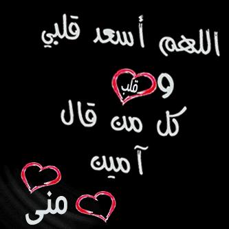 صور اسم منى عربي و انجليزي مزخرف 2016, معنى اسم منى وشعر وغلاف ورمزيات 2016