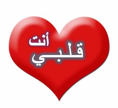 صور حبيبى الوحيد عربي و انجليزي مزخرف , انت حبيبى الوحيد وشعر وغلاف ورمزيات 2016