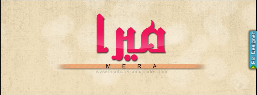 صور اسم ميرا عربي و انجليزي مزخرف , معنى اسم ميرا وشعر وغلاف ورمزيات 2016