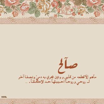 صور اسم صالح عربي و انجليزي مزخرف , معنى اسم صالح وشعر وغلاف ورمزيات 2016