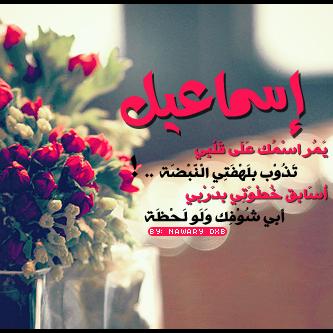 صور اسم اسماعيل عربي و انجليزي مزخرف , معنى اسم اسماعيل وشعر وغلاف ورمزيات 2016