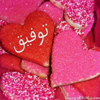 صور اسم توفيق عربي و انجليزي مزخرف , معنى اسم توفيق وشعر وغلاف ورمزيات 2016