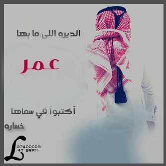صور اسم عمر عربي و انجليزي مزخرف , معنى اسم عمر وشعر وغلاف ورمزيات 2016- Photos and meaning na