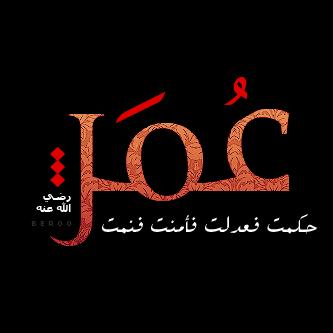 بالصور اسم عمر مزخرف معنى صفات اسم عمر وشعر وغلاف ورمزيات 2020
