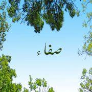 صور اسم صفاء عربي و انجليزي مزخرف , معنى اسم صفاء وشعر وغلاف ورمزيات 2016