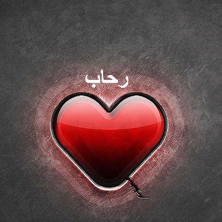 صور اسم رحاب عربي و انجليزي مزخرف , معنى اسم رحاب وشعر وغلاف ورمزيات 2016