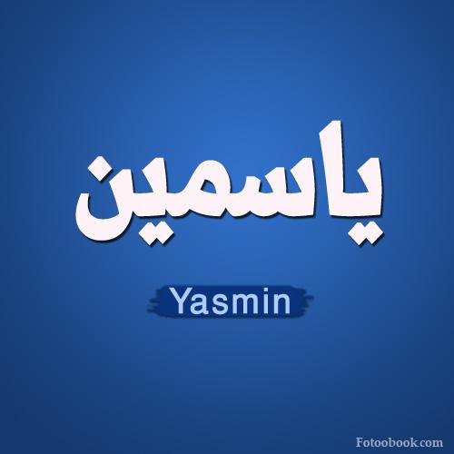معنى اسم ياسمين بالانجليزي