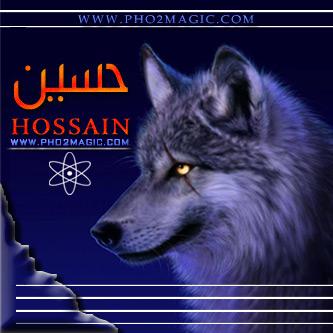 صور اسم حسين عربي و انجليزي مزخرف , معنى اسم حسين وغلاف ورمزيات 2016