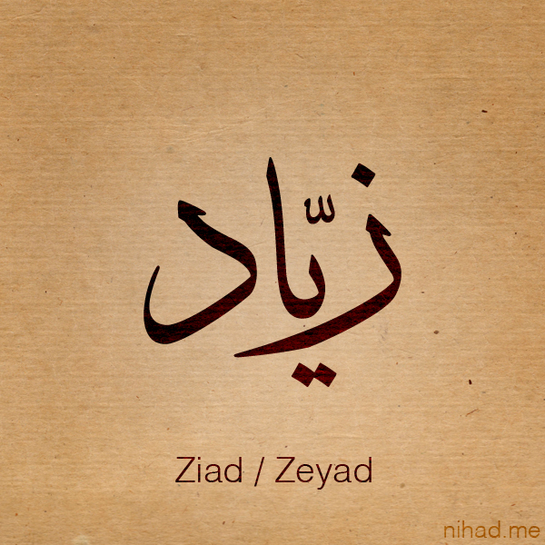 صور اسم زياد عربي و انجليزي مزخرف , معنى اسم زياد وشعر وغلاف ورمزيات 2016