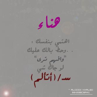 صور اسم هناء عربي و انجليزي مزخرف , معنى اسم هناء وشعر وغلاف ورمزيات 2016