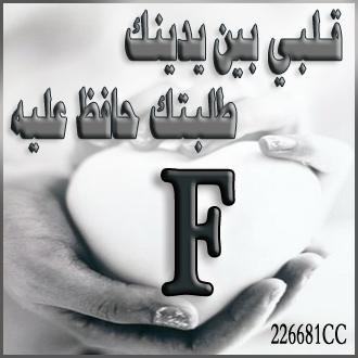 صور اسم فتحي عربي و انجليزي مزخرف , معنى اسم فتحى وشعر وغلاف ورمزيات 2016