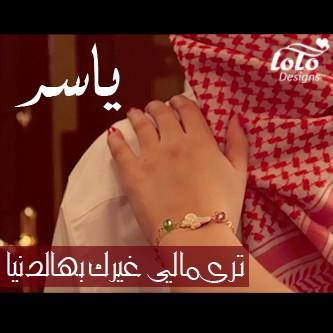 صور اسم ياسر عربي و انجليزي مزخرف , معنى اسم ياسر وشعر وغلاف ورمزيات 2016