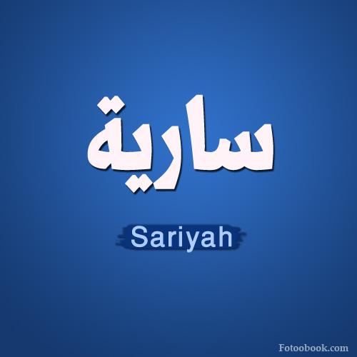 صور اسم سارية عربي و انجليزي مزخرف , معنى اسم سارية وشعر وغلاف ورمزيات 2016 2015_1415891026_555.
