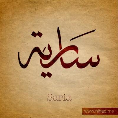صور اسم سارية عربي و انجليزي مزخرف , معنى اسم سارية وشعر وغلاف ورمزيات 2016 2015_1415891031_936.
