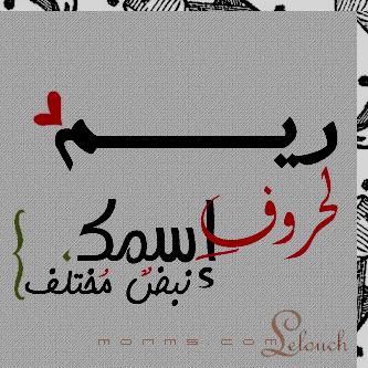 صور اسم ريم عربي و انجليزي مزخرف , معنى اسم ريم وشعر وغلاف ورمزيات 2016