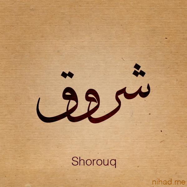 صور اسم شروق عربي و انجليزي مزخرف , معنى اسم شروق وشعر وغلاف ورمزيات 2016