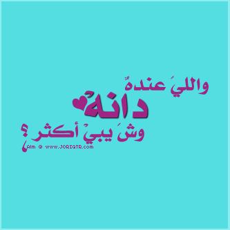 شعر اسم دانا قصائد باسم دانه 2021 اجمل ابيات شعر لاسم دانا صقور الإبدآع