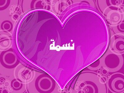 صور اسم نسمة عربي و انجليزي مزخرف , معنى اسم نسمة وشعر وغلاف ورمزيات 2016