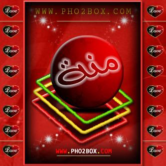 صور اسم منة عربي و انجليزي مزخرف , معنى اسم منة وشعر وغلاف ورمزيات 2016