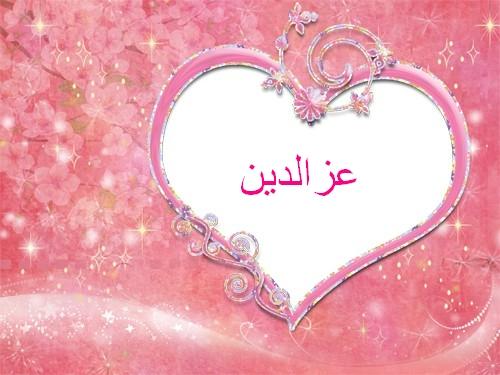 صور اسم عز الدين عربي و انجليزي مزخرف , معنى اسم عز الدين وشعر وغلاف ورمزيات 2016