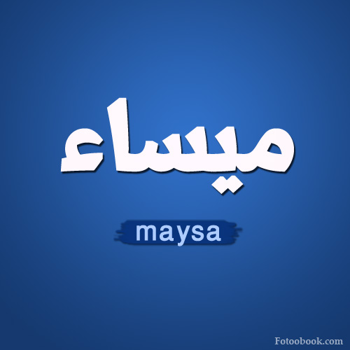 صور اسم ميساء عربي و انجليزي مزخرف , معنى اسم ميساء وشعر وغلاف ورمزيات 2016