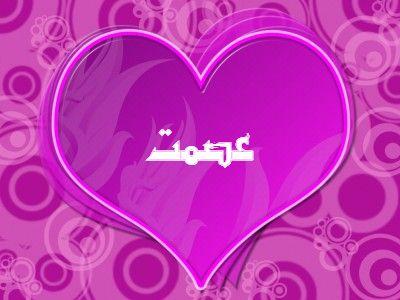 صور اسم عصمت عربي و انجليزي مزخرف , معنى اسم عصمت وشعر وغلاف ورمزيات 2016