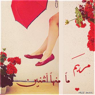 صور اسم مريم عربي و انجليزي مزخرف , معنى اسم مريم وشعر وغلاف ورمزيات 2016