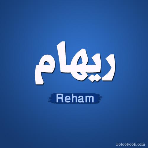 تفسير معنى إسم رهام في الحلم رؤية بنت إسمها رهام في المنام