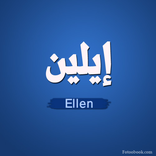 صور اسم ايلين عربي و انجليزي مزخرف , معنى اسم ايلين وشعر وغلاف ورمزيات 2016