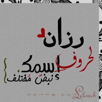 صور اسم رزان 2021 رمزيات باسم رزان Razan اغلفة فيس بوك جديدة لاسم رزان صقور الإبدآع