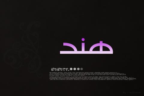 صور اسم هند عربي و انجليزي مزخرف , معنى اسم هند وشعر وغلاف ورمزيات 2016