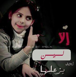 صور اسم لين عربي و انجليزي مزخرف , معنى اسم لين وشعر وغلاف ورمزيات 2016