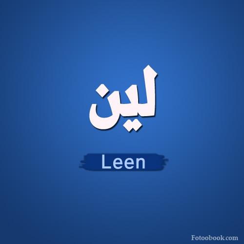 كيف يتم كتابة اسم لين بالانجليزي